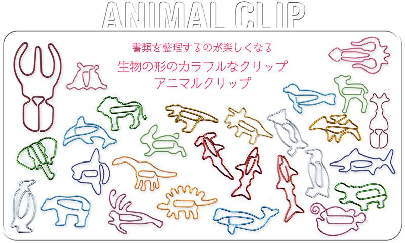 書類を整理するのが楽しくなる、生物の形のカラフルなクリップ・アニマルクリップ