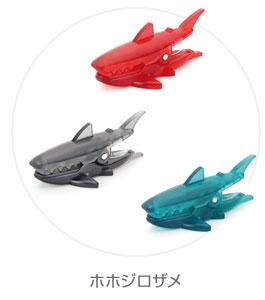 マグネットクリップ 3個入 ホホジロザメ