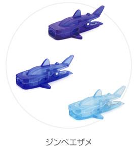 マグネットクリップ 3個入 ジンベエザメ