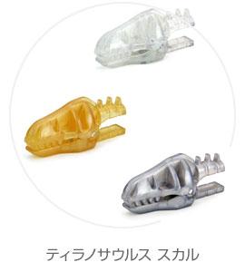 マグネットクリップ 3個入 ティラノサウルス スカル