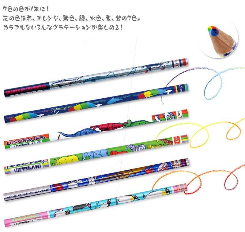 7色の色が1本に!芯の色は赤、オレンジ、黄色、緑、水色、青、紫の7色。カラフルないろんなグラデーションが楽しめる7色カラー鉛筆