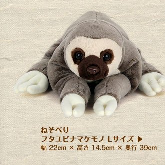 リアル動物ぬいぐるみ ねそべりシリーズ フタユビナマケモノ Lサイズ