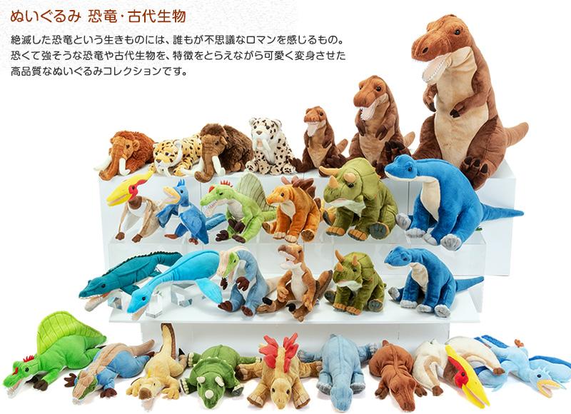 リアル動物ぬいぐるみ 恐竜