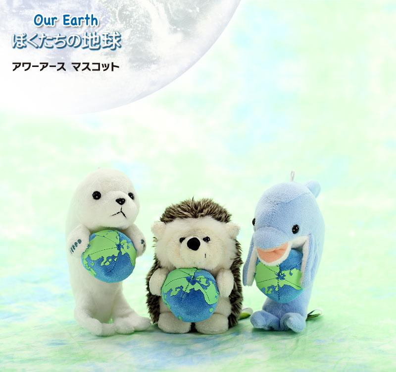 アワーアース マスコット〜ぼくたちの地球