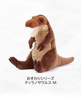 リアル動物 生物 ぬいぐるみ おすわりシリーズ ティラノサウルス M