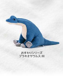 リアル動物 生物 ぬいぐるみ おすわりシリーズ ブラキオサウルス M