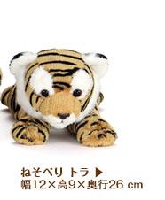 リアル動物ぬいぐるみ ねそべりシリーズ トラ