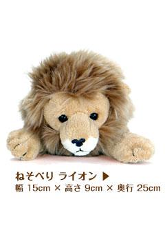 リアル動物ぬいぐるみ ねそべりシリーズ ライオン