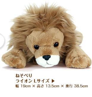 リアル動物ぬいぐるみ ねそべりシリーズ ライオン Lサイズ
