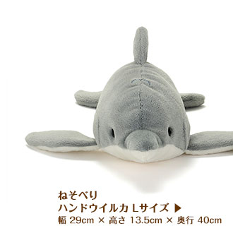 リアル動物ぬいぐるみ ねそべりシリーズ ハンドウイルカ Lサイズ