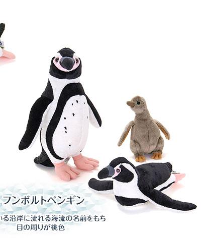 ぬいぐるみ リアルペンギンファミリー フンボルトペンギン