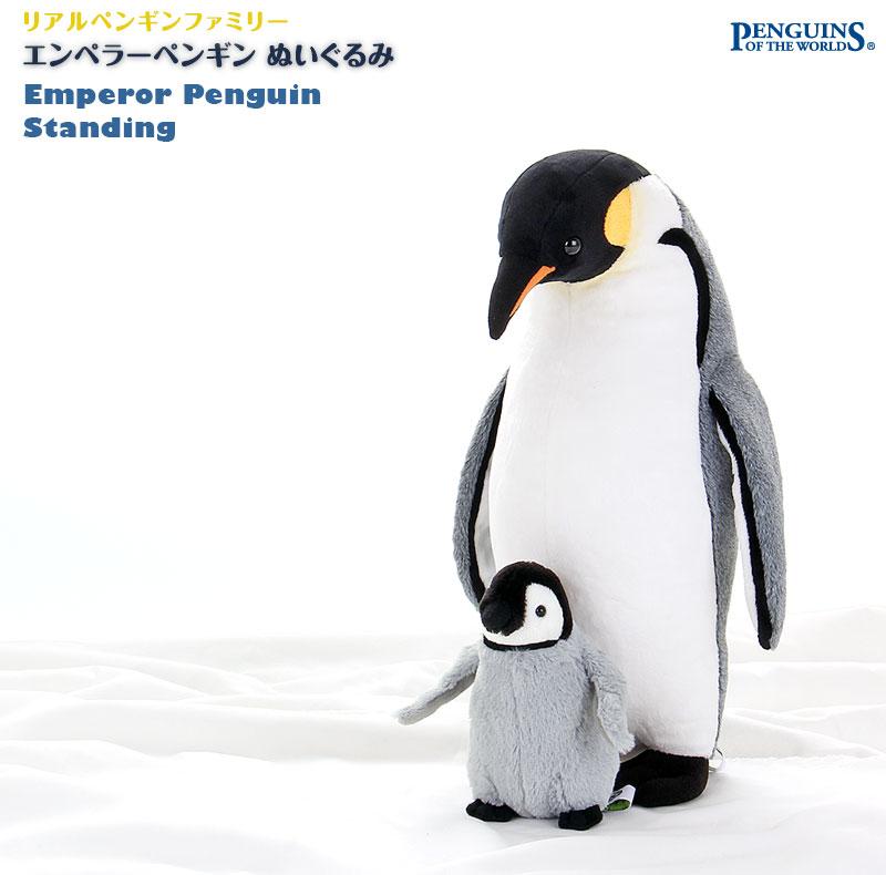 リアル 動物 生物 ぬいぐるみ リアルペンギンファミリー エンペラーペンギン