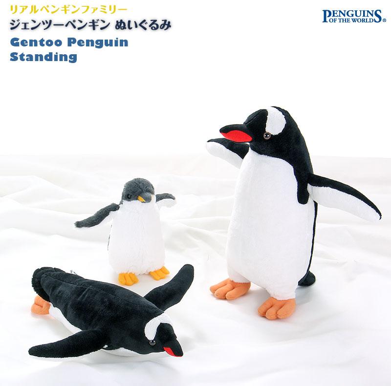 リアル 動物 生物 ぬいぐるみ リアルペンギンファミリー ジェンツーペンギン