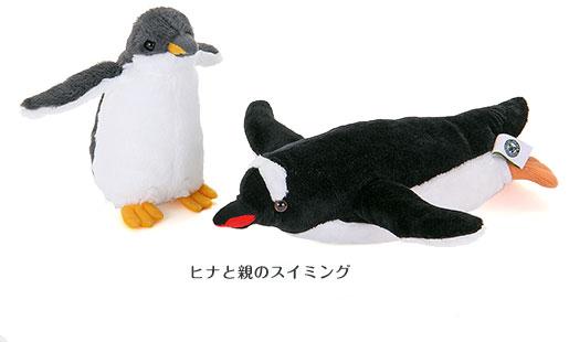 ぬいぐるみ ジェンツーペンギン ヒナと親スイミング