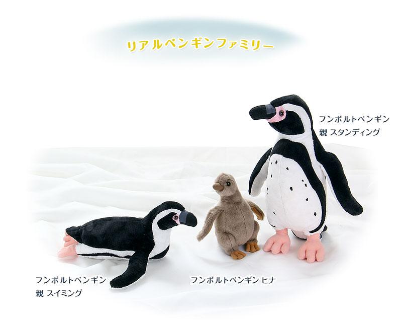 リアル 動物 生物 ぬいぐるみ リアルペンギンファミリー フンボルトペンギン