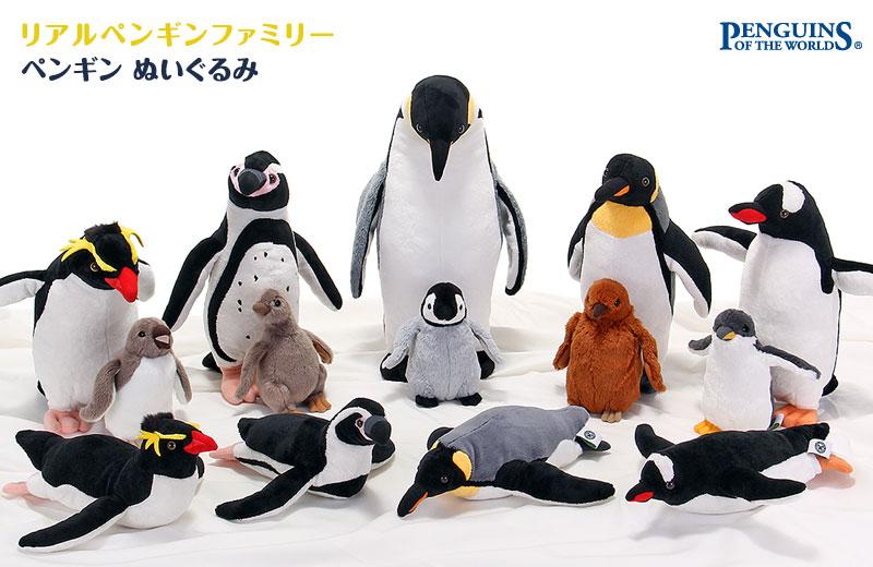 リアルペンギンファミリー ペンギン ぬいぐるみ