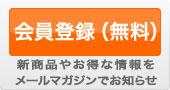 カロラータ オンラインショップ会員登録(無料)